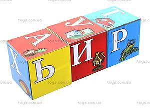 Большие кубики «Азбука», 0182, купить