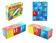 Большие кубики «Азбука», 0182, фото