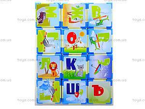 Большие кубики для детей «Азбука», 610в3, купить