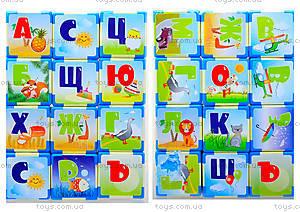Большие кубики для детей «Азбука», 610в3