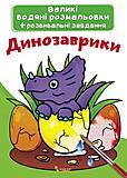 """Большие водные раскраски """"Динозаврики"""" украинский, F00021832, фото"""