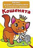"""Большие водные раскраски """"Котята"""" украинский, F00021836"""