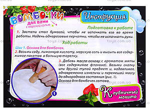 Бомбочки для ванной «Клубничный мохито», 5630, купить