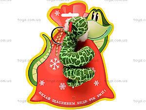 Брелок-магнит «Змейка», 520342, отзывы