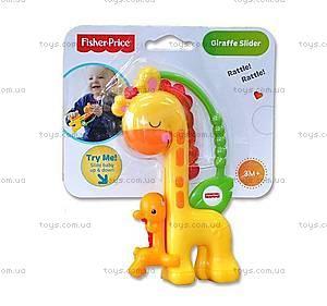 Погремушка Fisher-Price «Поцелй мамы-жирафа», CGR92, купить