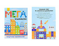 Книжечка «Мегабудівництво» +140 наклеек, Л901300У, фото