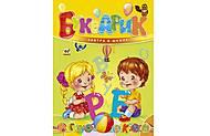 Букварик серии «Завтра в школу», на украинском, Талант, фото