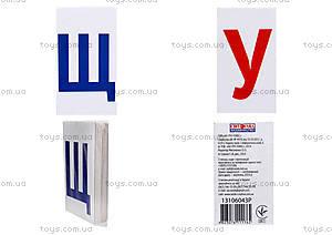 Раздаточный материал «Буквы», 13106043Р