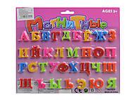 Буквы магнитные «Русский алфавит», 634, детские игрушки
