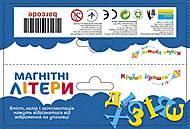 Буквы магнитные с украинским алфавитом, KI-7000, фото