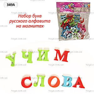 Буквы на магните «Русский алфавит», 349A