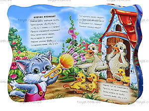 Книжка «Жили-были зверята: Котик Нявчик», А597008У, купить