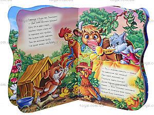 Книжка «Жили-были зверята: Котик Нявчик», А597008У, фото