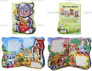 Книжка «Жили-были зверята: Котик Нявчик», А597008У