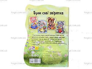 Книжка «Жили-были зверята: Котик Нявчик», А597008У, отзывы