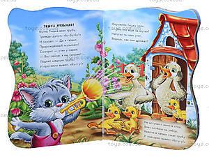 Книжка «Жили-были зверята: Котик Тишка», А597007Р, купить