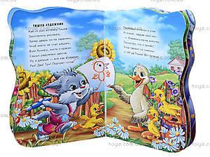 Книжка «Жили-были зверята: Котик Тишка», А597007Р, фото