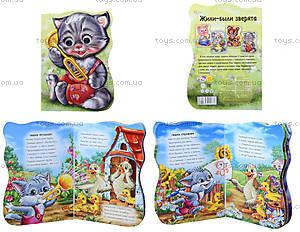 Книжка «Жили-были зверята: Котик Тишка», А597007Р