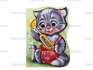 Книжка «Жили-были зверята: Котик Тишка», А597007Р, отзывы