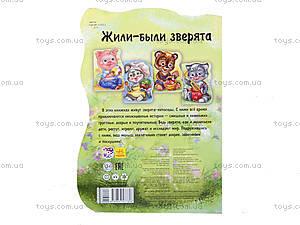 Книжка «Жили-были зверята: Котик Тишка», А597007Р, цена
