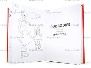 Детская книжка «Английский словарь» в картинках, Талант, купить