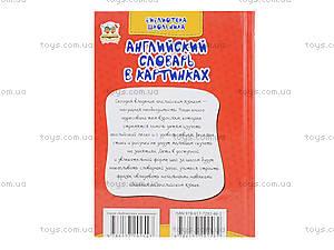 Детская книжка «Английский словарь» в картинках, Талант, фото