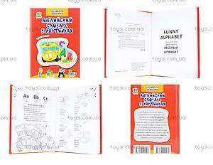 Детская книжка «Английский словарь» в картинках, Талант