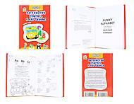 Детская книжка «Английский словарь» в картинках, Талант, отзывы