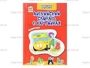 Детская книжка «Английский словарь» в картинках, Талант, цена