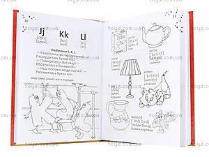 Детская книжка «Английский словарь» в картинках, Талант, игрушки