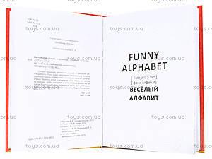 Детская книжка «Английский словарь» в картинках, Талант, детские игрушки