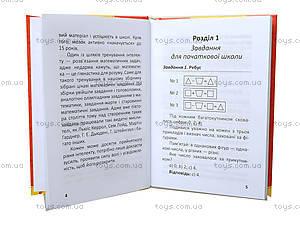 Библиотека школьника «Интересная математика», украинская, Талант, купить