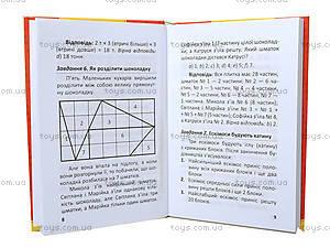 Библиотека школьника «Интересная математика», украинская, Талант, фото