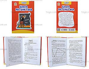 Библиотека школьника «Интересная математика», украинская, Талант