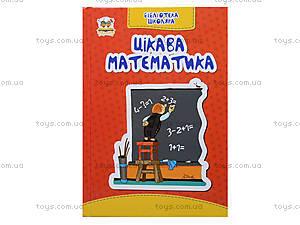 Библиотека школьника «Интересная математика», украинская, Талант, цена