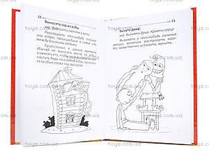 Детская книжка «Фразеологический словарь» в картинках, Талант, купить