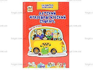 Детская книжка «Фразеологический словарь» в картинках, Талант, фото