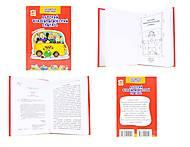 Детская книжка «Фразеологический словарь» в картинках, Талант, отзывы
