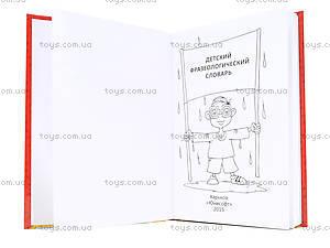 Детская книжка «Фразеологический словарь» в картинках, Талант, игрушки