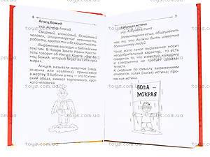 Детская книжка «Фразеологический словарь» в картинках, Талант, магазин игрушек