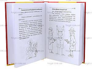 Детский фразеологический словарь на украинском языке, Талант, купить