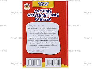 Детский фразеологический словарь на украинском языке, Талант, фото