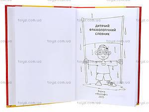 Детский фразеологический словарь на украинском языке, Талант, цена