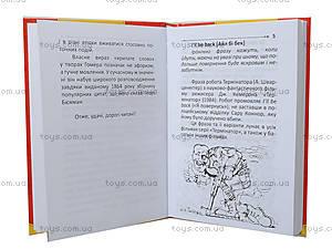 Библиотека школьника «Крылатые слова и выражения», Талант, фото