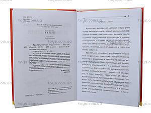Библиотека школьника «Крылатые слова и выражения», русский язык, Талант, купить