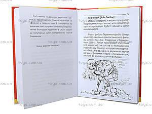 Библиотека школьника «Крылатые слова и выражения», русский язык, Талант, фото
