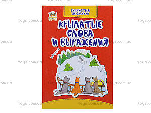 Библиотека школьника «Крылатые слова и выражения», русский язык, Талант, цена