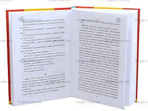 Библиотека школьника «Словарь украинских синонимов», Талант, купить