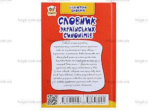 Библиотека школьника «Словарь украинских синонимов», Талант, отзывы