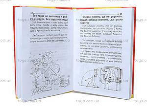 Библиотека школьника «Сокровищница пословиц и поговорок», Талант, фото